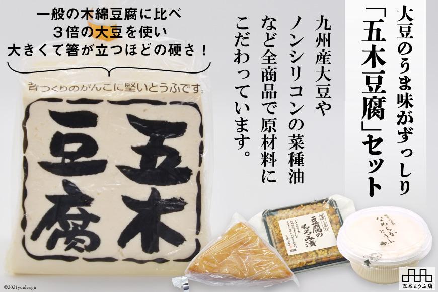 大豆のうま味がずっしり「五木豆腐」セット<五木とうふ店>【熊本県五木村】