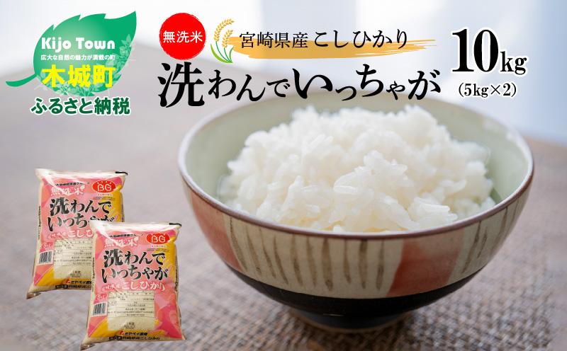 K23_0001 <無洗米コシヒカリ 洗わんでいっちゃが 10kg>
