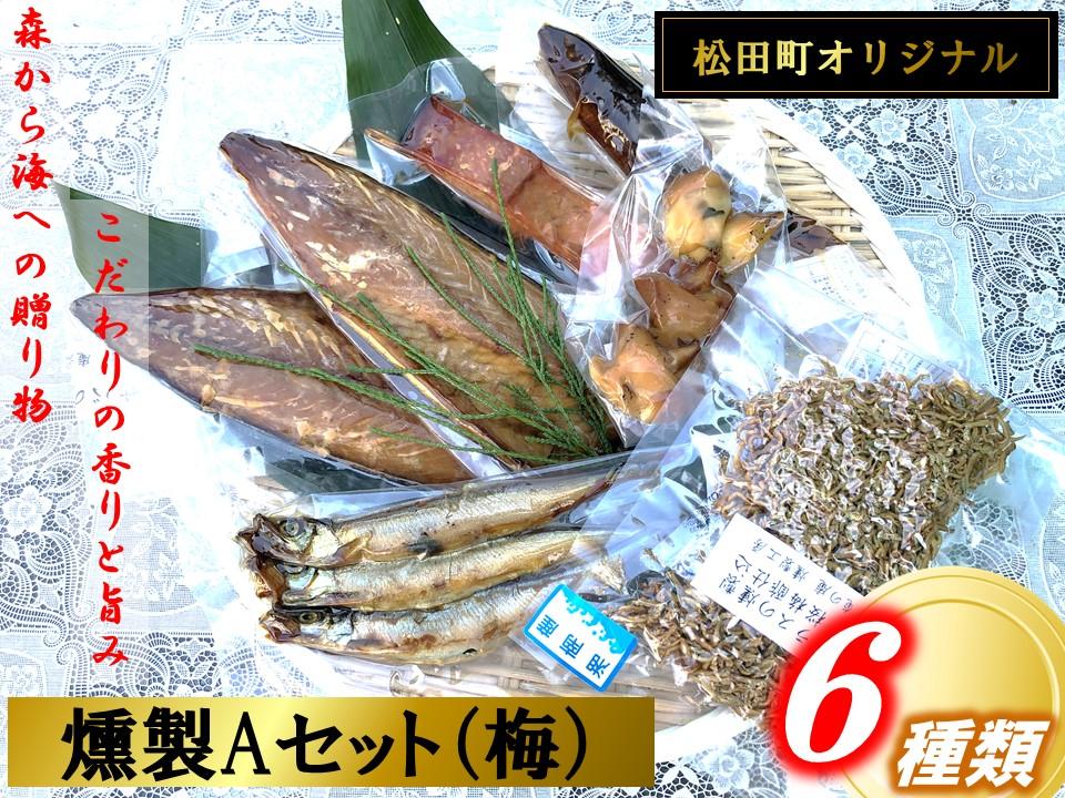 6種詰め合わせ!【2021年発送月指定可】燻製食べ比べAセット(梅)