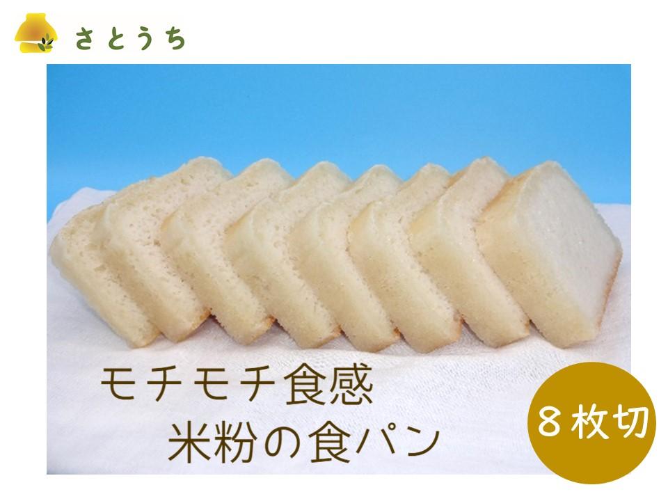 米粉の食パン(8枚切り)