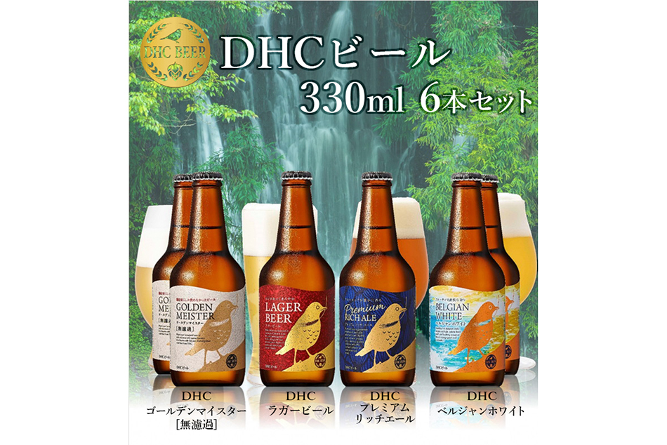 DHCビール 330ml×6本セット【お酒 ビール】