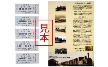 AD069島原鉄道 記念切符セット(新駅名バージョン)