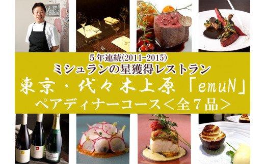 【CF】【大崎ふるさとレストラン】フレンチ「エミュ」笹嶋シェフによるディナーペアコース〈全7品〉