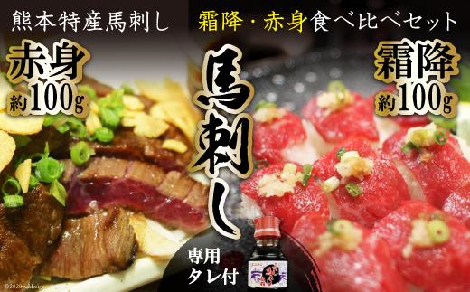 No.114 熊本特産馬刺し 霜降・赤身食べ比べセット(専用タレ付き) / 馬肉 2種セット 熊本県