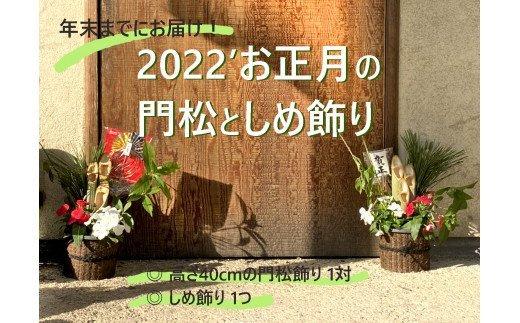 年末までにお届け!庭師が作るお正月の門松一対&しめ飾りセット [055A04]