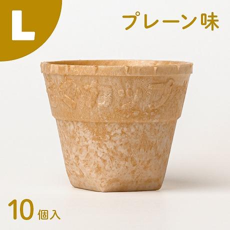 食べられるコップ「もぐカップ」プレーン味 Lサイズ 10個入り H068-011