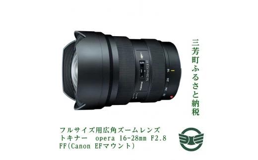 フルサイズ用広角ズームレンズ トキナー opera 16-28mm F2.8 FF(Canon EFマウント)
