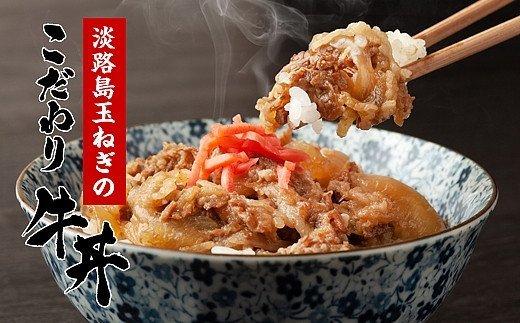 BYE2:淡路島玉ねぎこだわり牛丼(150g×10個)冷凍