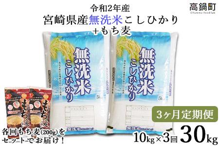 <3ヶ月定期便 令和2年産宮崎県産無洗米こしひかり10kg+もち麦200g>お申込みの翌月下旬に第1回目を発送(12月は中旬)【c658_et】