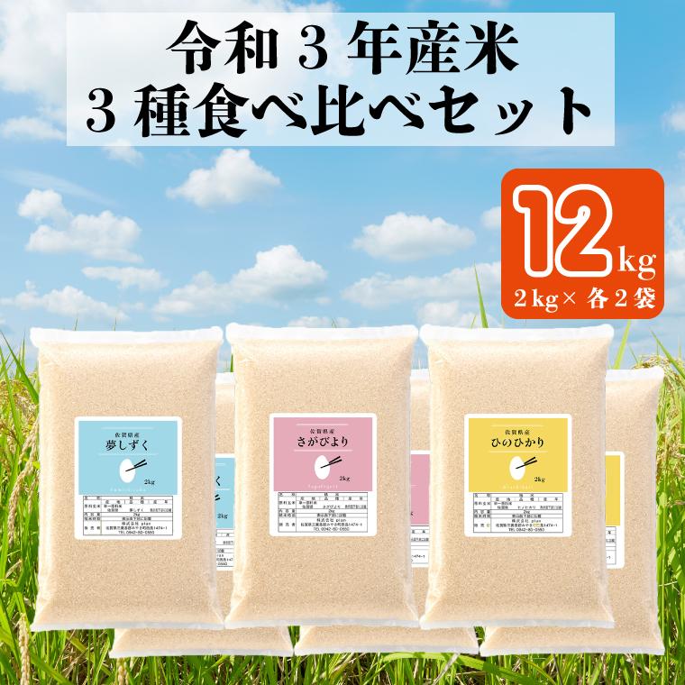 BG119_令和3年産米【増量】12キロ食べ比べセット★さがびより・夢しずく・ヒノヒカリ各2キロ×2