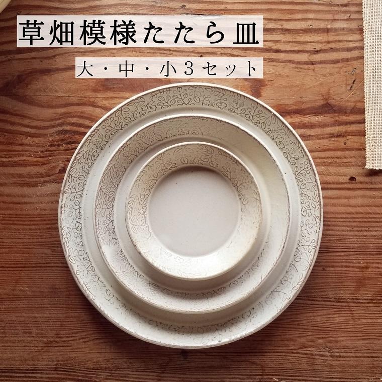 CZ001_ 草畑模様たたら皿(大・中・小3セット)