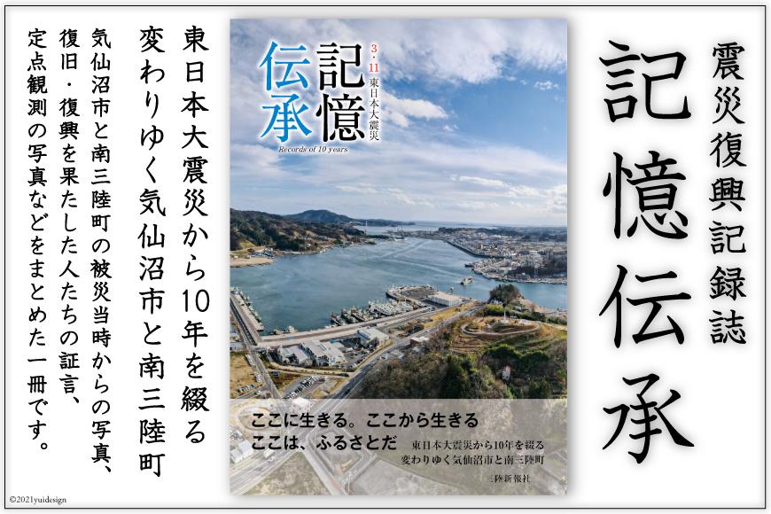 震災復興記録誌「記憶伝承」1冊