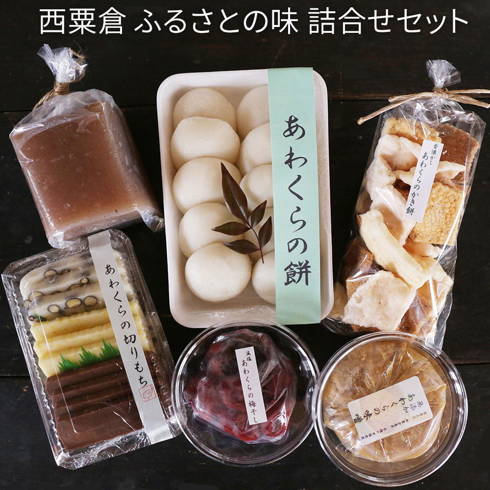 <A78 西粟倉 ふるさとの味 詰合せセット>