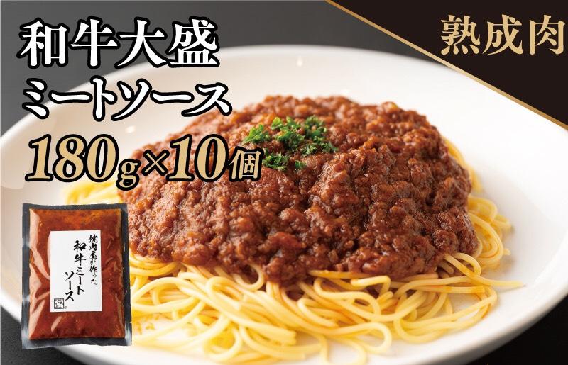 010B583 焼肉屋が作る熟成和牛の大盛りミートソース 1.8kg(180g×10袋)