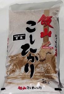 2-47A 令和2年産 「飯山こしひかり 玄米」5kg