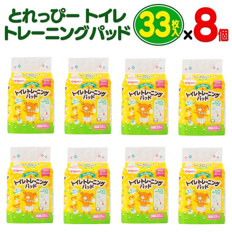 【ピジョン】 とれっぴー トイレトレーニングパッド 33枚×8個