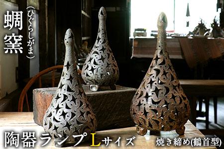 熊本県 御船町  陶器ランプ Lサイズ 焼き締め 鶴首型 蜩窯  《受注制作につき最大3カ月以内に順次出荷》