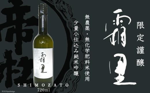 No.044 帝松 完全無農薬 「霜里」 720ml / お酒 日本酒 純米吟醸 埼玉県 特産品
