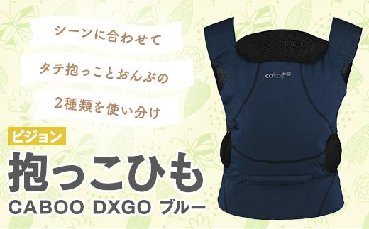 抱っこひも【ピジョン】CABOO DXGO ブルー