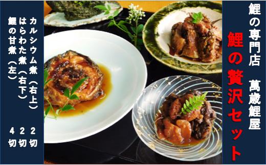 鯉の美味しさ満喫!鯉の贅沢セット