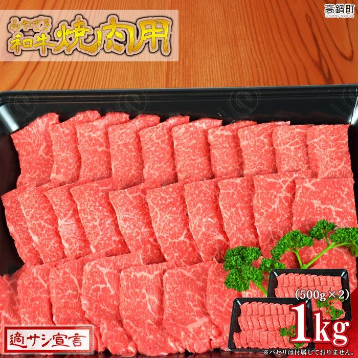 <みやざき和牛 焼肉用 1kg>翌月末迄に順次出荷【c437_hn】