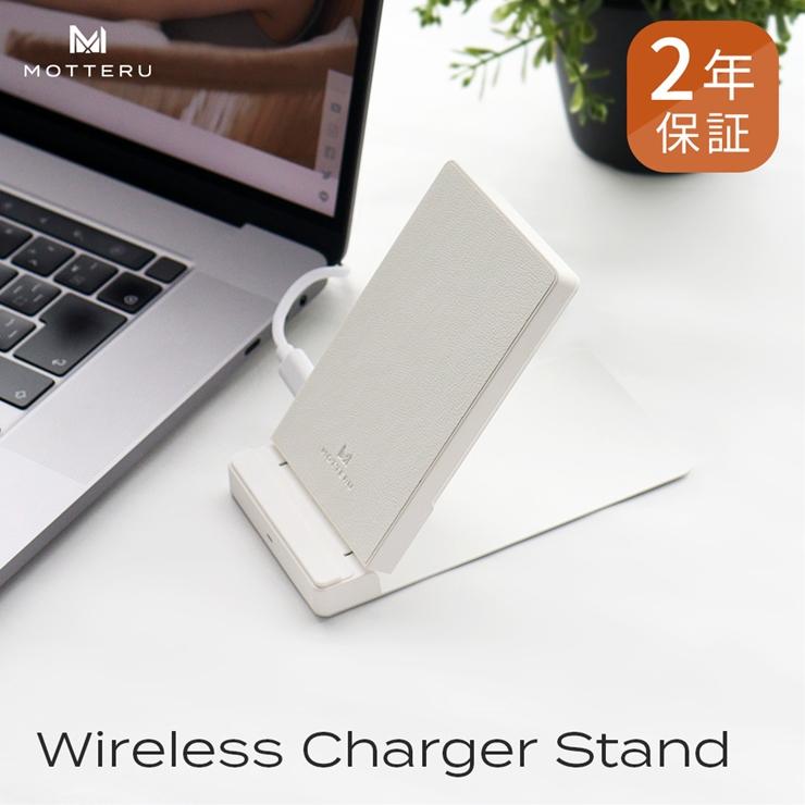 36-0018 縦でも横でも置くだけで充電できる 卓上スタンド型ワイヤレス充電器 Qi規格 2年保証(MOT-QI10W01)ホワイト