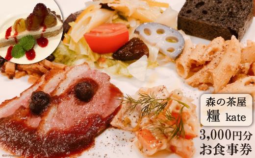【森の茶屋 糧】 お食事券(3,000円分)