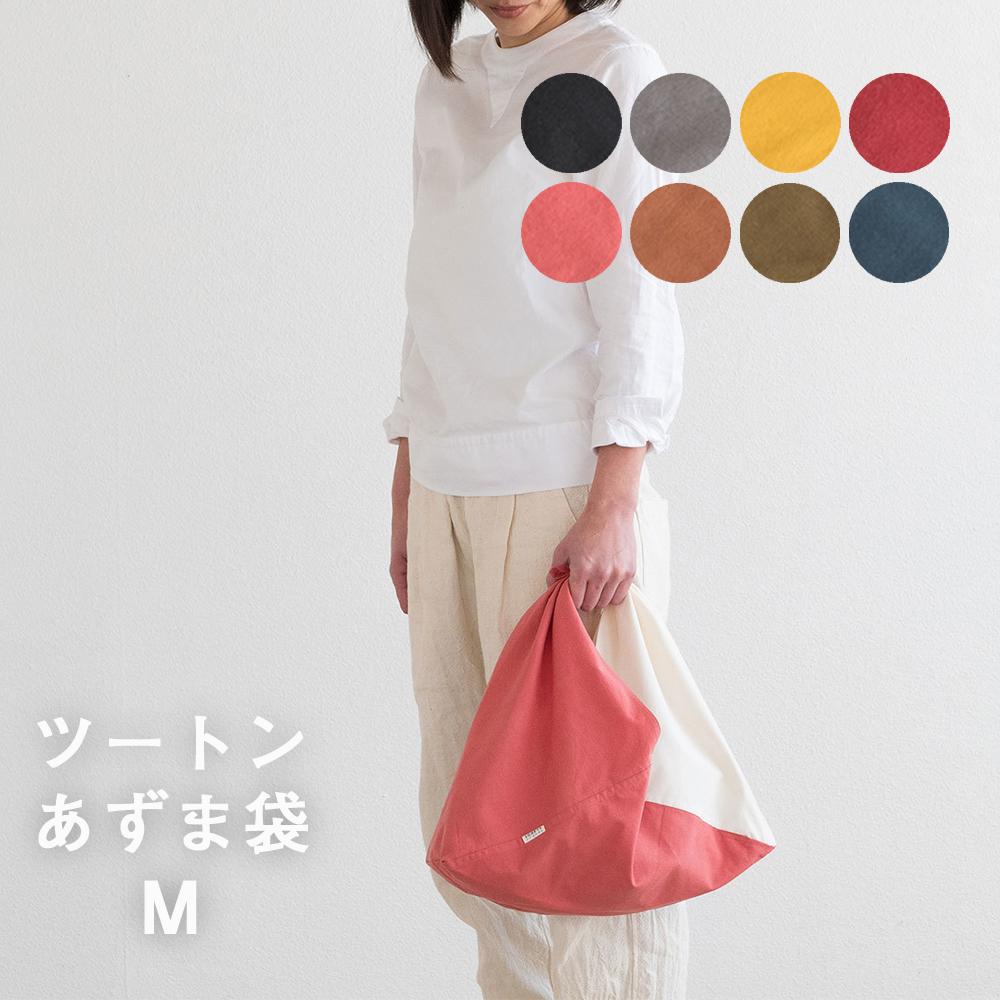 <S6ツートンカラーのあずま袋 Mサイズ>
