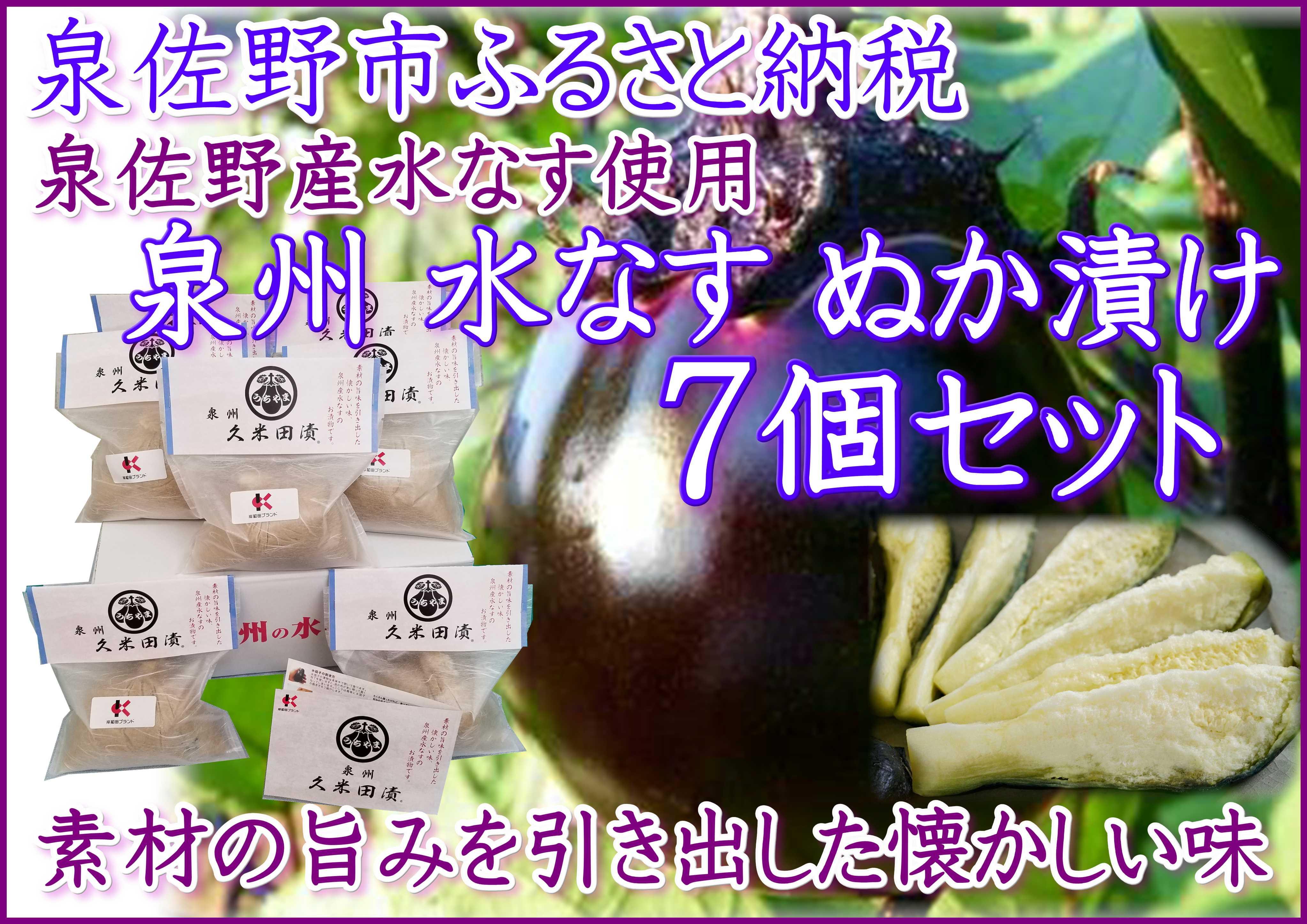 010B502 水なすぬか漬け「泉州久米田漬け」(7個)