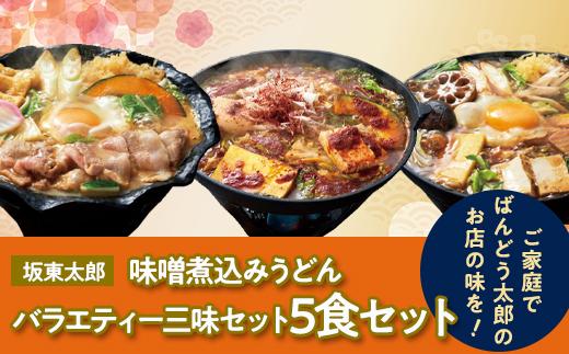 坂東太郎味噌煮込みうどんバラエティー三味セット5食入り