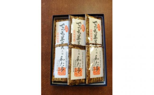伝統和菓子職 職人が手作り でっち羊羹6本セット【W002SM】