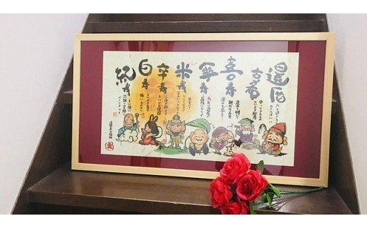 CQ01:淡路島七福神 額縁入り作品【L】