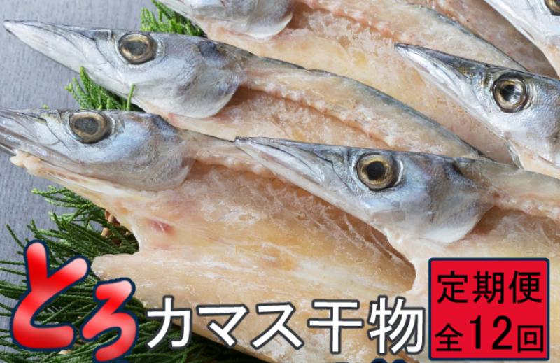 IZ035トロカマス干物8枚定期便【全12回】