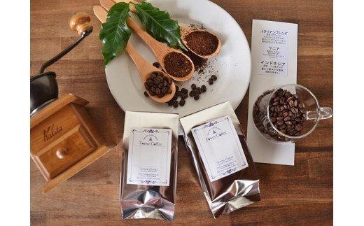 Y041:タワーコーヒー スペシャルティコーヒー(粉)しっかり味2種セット