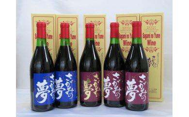 さがみの夢ワイン 特別飲みくらべ5本セット(「樽熟成」辛口1本「レギュラー」辛口2本「ロックワイン」甘口2本)