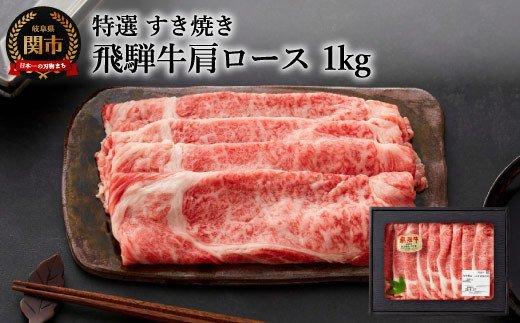特選飛騨牛 【肩ロース】 すき焼き 1kg (4等級以上・鮮度高い冷蔵) 【最長3か月以内に配送】G34-01
