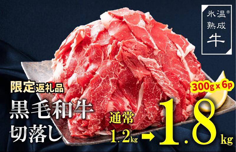 G005 【期間限定】氷温(R)熟成牛 黒毛和牛切落し 大容量 1.8kg(300g×6)