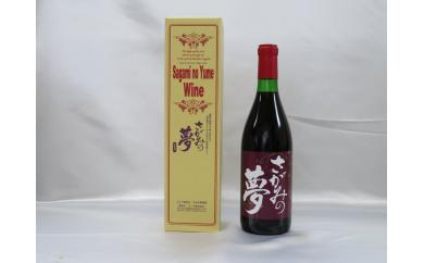 さがみの夢ワイン「レギュラー」・・辛口 富士の夢100%使用 お勧めの1本