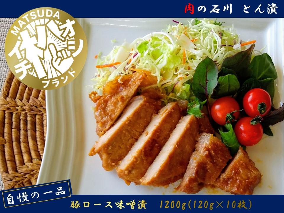 【肉の石川】自家製 豚ロース味噌漬 1200g(120g×10枚)