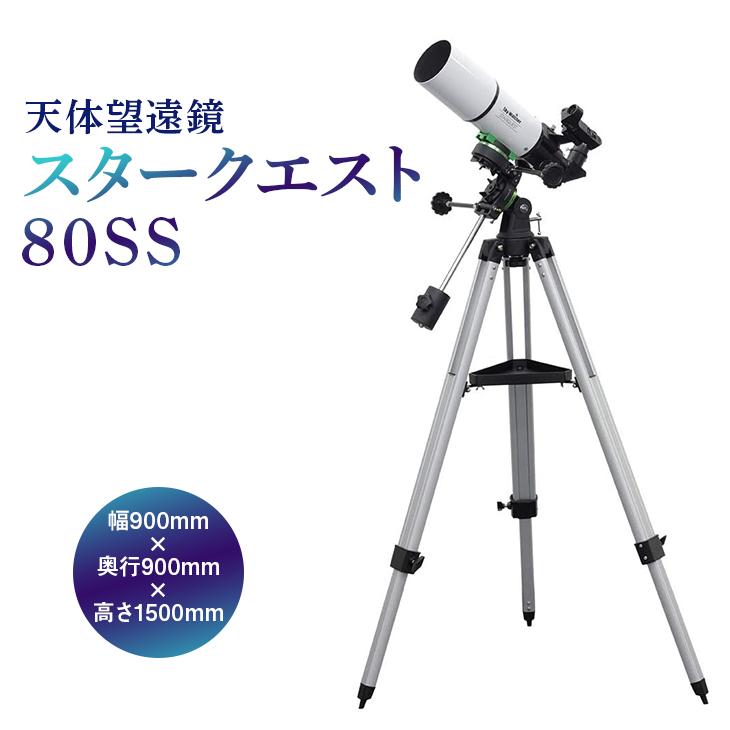 天体望遠鏡 スタークエスト80SS ※離島への配送不可(北海道、沖縄本島は配送可)