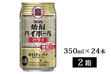 AD063タカラ「焼酎ハイボール」<ドライ> 350ml 24本入×2箱