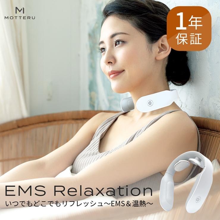 36-0016 いつでもどこでもリフレッシュ EMS&温感ケア 1年保証(MOT-EMS02-WH)ホワイト