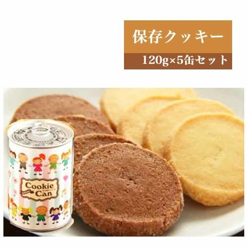 24-0008 街のケーキ屋さんが作った美味しい保存クッキー5缶セット5826-0264