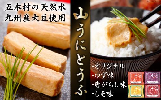 No.016 五木屋本舗の山うにとうふ「忍」 / 豆腐 味噌漬 九州産大豆・天然水使用 熊本県 特産