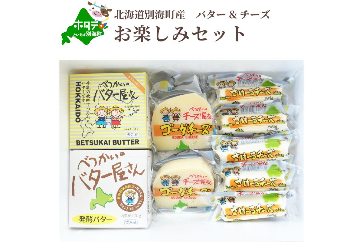 <北海道別海町産>バター2種 チーズ2種 べつかいの乳製品 味わいセットA