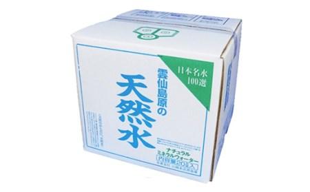 AD071【定期便】 雲仙島原の天然水20リットル  毎月2箱×1年プラン