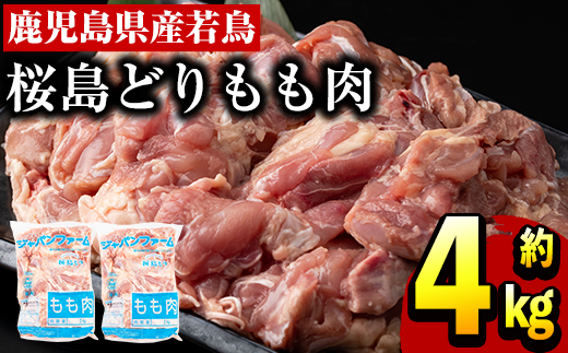 【20731】鹿児島県産若鶏!桜島どりもも肉約4kg(1枚約250g-300gが6枚-8枚入り×2袋)【前田畜産たかしや】