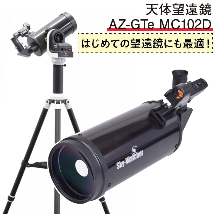 天体望遠鏡 AZ-GTe MC102D ※離島へのお届け不可