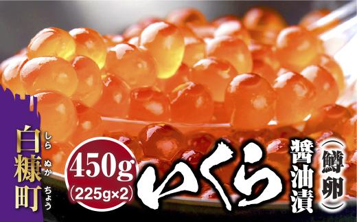 ※12月末までにお届け※いくら醤油漬 (鱒卵)【450g(225g×2)】