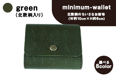 北欧柄のちいさなお財布 minimum-wallet グリーン レザークラフト Lazy fellow《受注制作につき最大4カ月以内》 熊本県大津町 選べる8カラー